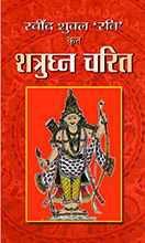 Shatrughan Charit