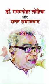 Dr. Rammanohar Lohia Aur Satat Samajwad