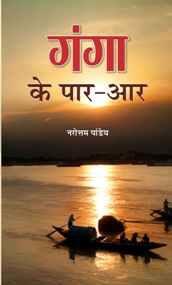 Ganga Ke Paar-Aar