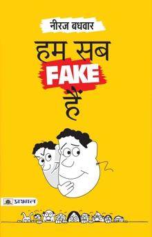 Hum Sab Fake Hain