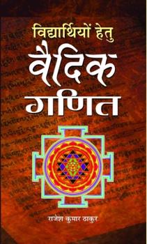 Vidyarthiyon Hetu Vaidik Ganit