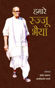 Hamare Rajju Bhaiya