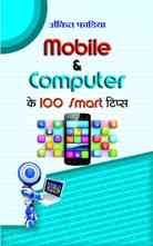 Mobile & Computer Ke 100 Smart Tips