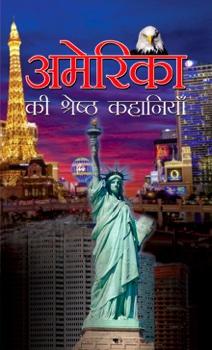 America Ki Shreshtha Kahaniyan