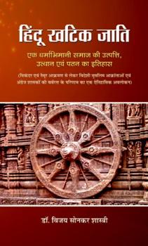 Hindu Khatik Jati