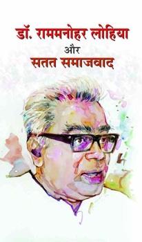 Dr Rammanohar Lohia Aur satat Samajwad
