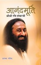 Anandmurti : Shri Shri Ravi Shankar