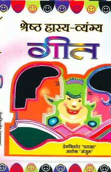 Shreshtha Hasya-Vyangya Geet