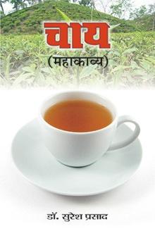Chaya (Mahakavya)