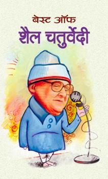 Best of Shail Chaturvedi