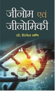 Genome Evam Genomiki