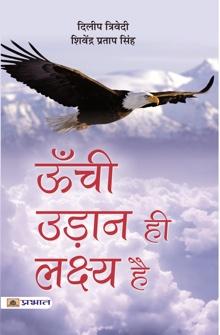 Oonchi Udaan Hi Lakshya Hai