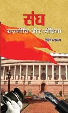 Sangh Rajneeti Aur Media