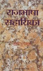 Rajbhasha Sahayika
