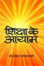 Shiksha Ke Aayaam