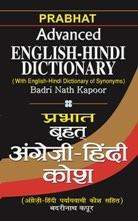 Advanced English-Hindi Dictionary