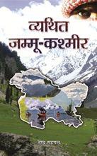 Vyathit Jammu-Kashmir