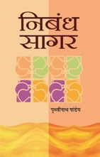 Nibandh Sagar