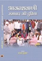 Akashvani Samachar Ki Duniya