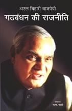 Gathbandhan Ki Rajneeti