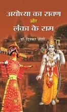Ayoddhya Ka Rawan Lanka Ke Ram