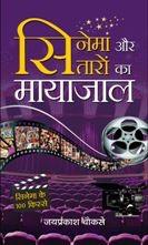 Cinema Aur Sitaron Ka Mayajaal