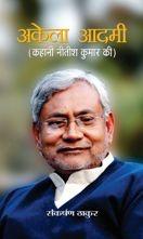 Akela Aadmi (Kahani Nitish Kumar ki)