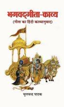 Bhagwadgita-Kaavya