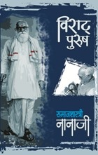 Viraat Purush Samajshastri Nanaji