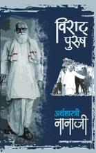 Viraat Purush Arthashastri Nanaji