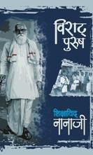 Viraat Purush Shikshavid Nanaji