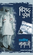 Viraat Purush Rajnitigya Nanaji