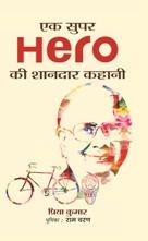Ek Super Hero ki Shandaar Kahani