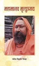 Mahamanav Mrityunjay