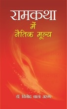 Ramkatha Mein Naitik Mulya
