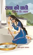 Radha Ki Paati Krishna Ke Naam