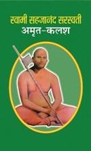 Swamy Sahajanand Saraswati : Amrit Kalash
