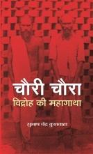 Chauri Chaura Vidroh Ki Mahagatha