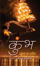 Kumbh - Aastha Ka Prateek