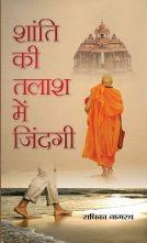 Shanti Ki Talash Mein Zindagii