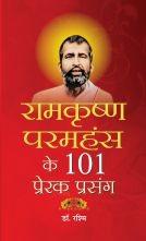 Ramkrishna Paramhans Ke 101 Prerak Prasang