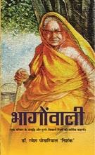 Bhagonwali
