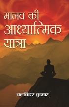 Manav Ki Aadhyatmik Yatra