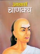 Acharya Chanakya (Hindi)
