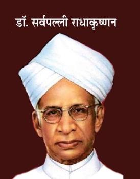 Dr. Sarvpalli Radhakrishnan