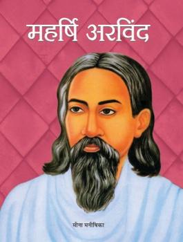 Maharishi Arvindo