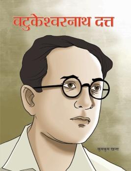 Battukeshwar Dutt