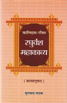 Raghuvansh Mahakavya
