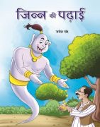 Jinn ki Padhai