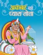 Akbar Ka Pyara Tota